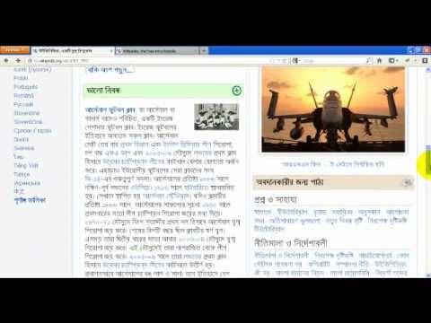 Bangla Wikipedia Tutorial-1