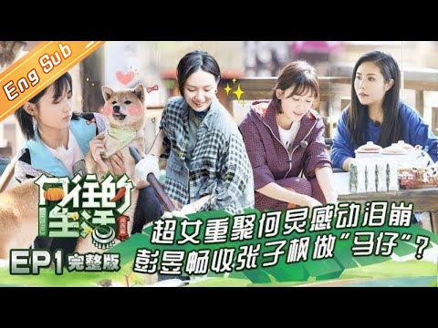 [ENG SUB]31 05  Back To Field S3 EP1HD
