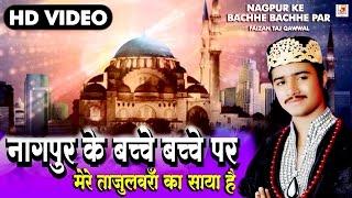 Nagpur Ke Bachhe Bachhe Par | Baba Tajwale Ji Special | Faizan Taj Qawwal |  Superhit Qawwali 2016