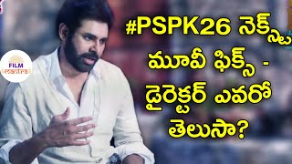 #PSPK26 ఫ్యాన్స్ కి పండగే | Pawan Kalyan NEXT MOVIE Confirmed | Film Mantra