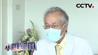 [中国新闻] 泰国医学专家 :中国抗疫经验值得各国学习 | 新冠肺炎疫情报道