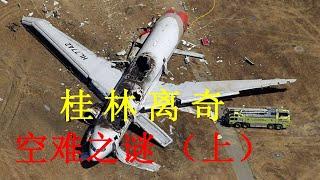 绝密档案 1124桂林离奇空难之谜 (上)