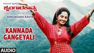 Kannada Gangeyali Song | Shrungara Kavya Kannada Movie Songs | Raghuveer, Sindhu | Hamsalekha
