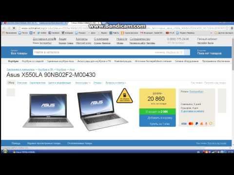 Как я купил Ноутбук ASUS с помощью i-butler дешевле на 2130 рублей