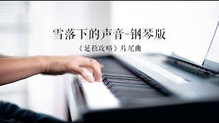 钢琴版《雪落下的声音》(延禧攻略 片尾曲  陆虎)