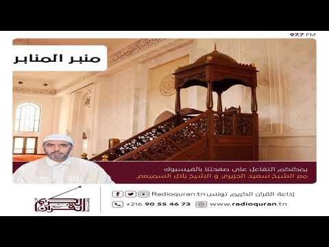 """برنامج """"منبر المنابر""""-28 أكتوبر2018-""""الشيخ أحمد الزيتوني""""-""""جامع الحدائق المرسى """"- الجزء4/1"""