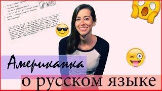 АМЕРИКАНКА BRIDGET ГОВОРИТ ПО-РУССКИ! Tips for beginners | HOW TO SPEAK RUSSIAN?| ШОК! ENG CC(, 2016-06-11T00:26:21.000Z)