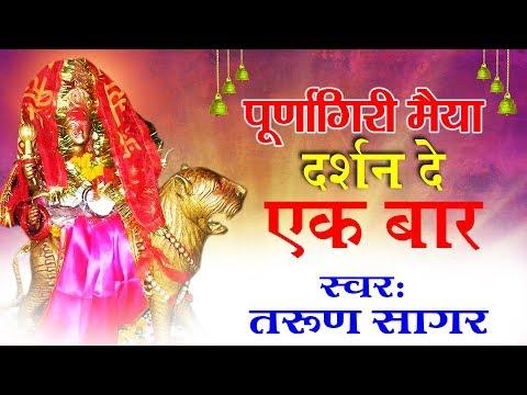 Purnagri Maiya Darshan De Ek Baar // New Purnagiri Maiya Song // Tarun Sagar