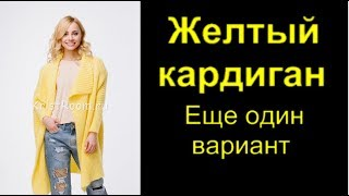2-й вариант. Желтый кардиган - экспресс мастер-класс вязания спицами 🙋Вязание с Аленой Никифоровой❤