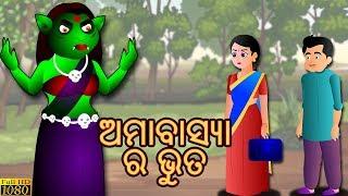 ଅମାବାସ୍ୟା ର ଭୁତ - AAMVASYA RA BHUTA    Aaima Kahani    Odia Fairy Tales    ODIA GAPA   CARTOON