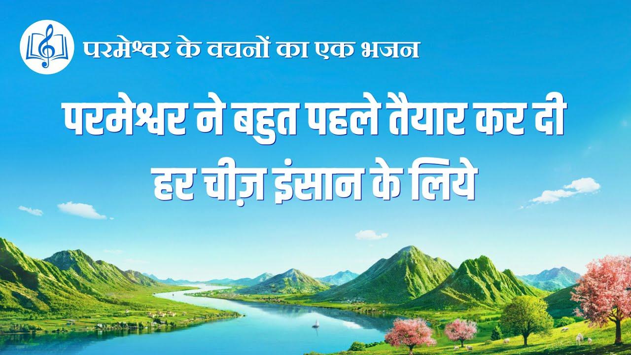 परमेश्वर ने बहुत पहले तैयार कर दी हर चीज़ इंसान के लिये   Hindi Christian Song With Lyrics
