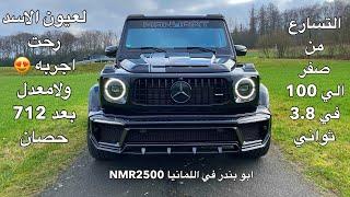اول تجربة عربية لتعديل شركة مان هارت الالمانيه G63 بقوة 712 حصان وبدعوة خاصة من الشركة