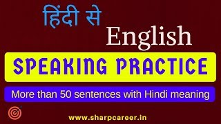 English lessons for beginners | More than 50 sentences with Hindi meaning | कभी नहीं भूलोगे