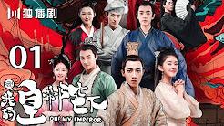 Oh My Emperor- Season 1&2 (English Subtitles)