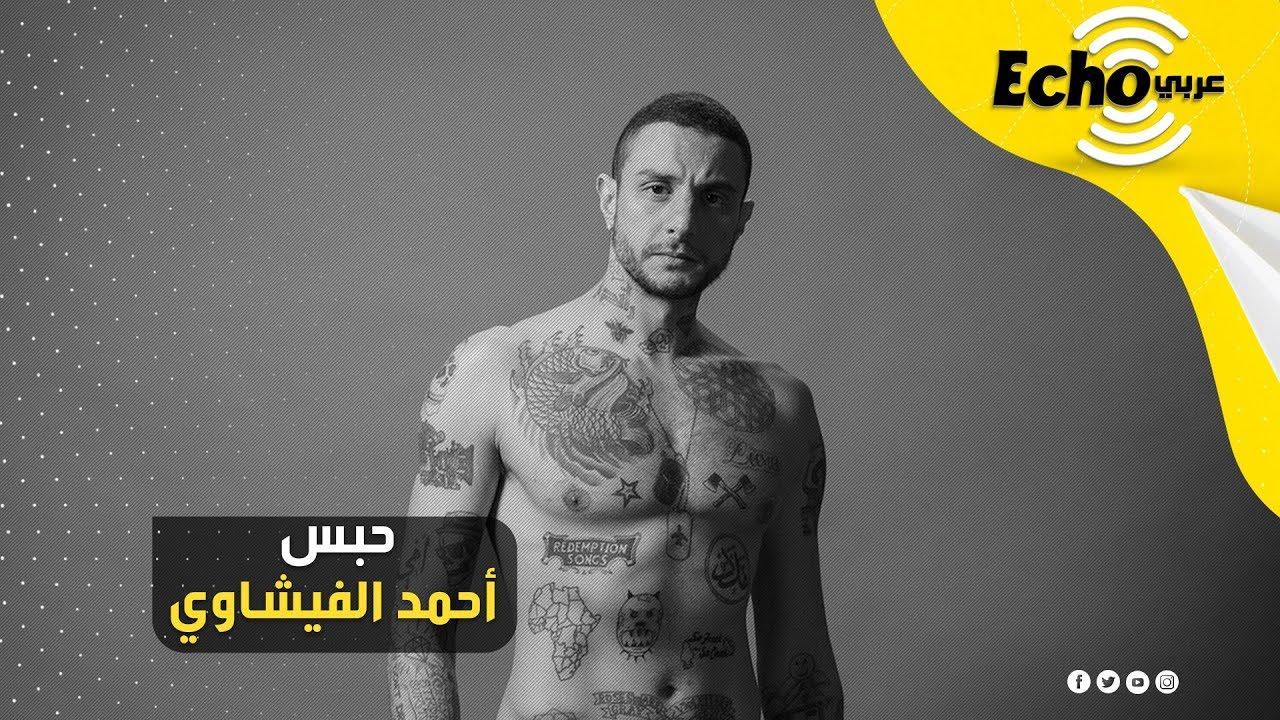 حبس الفنان أحمد الفيشاوي.. تعرف على السبب وهل سينفذ الحكم أم لا