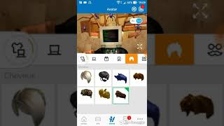 Tuto: ROBLOX HOW TO THREE OBJETS FOR FREE!!!!