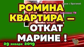 Квартира КАПАКЛЫ — ОТКАТ? Новости ДОМ 2 на 29 января 2019