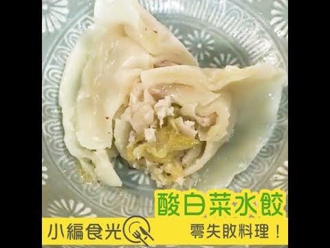 【小編食光】第一次包酸白菜水餃就成功!