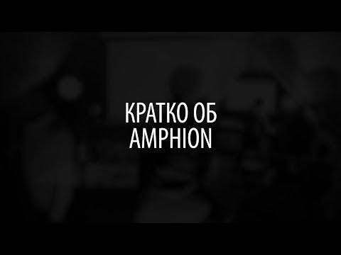 Кратко об Amphion