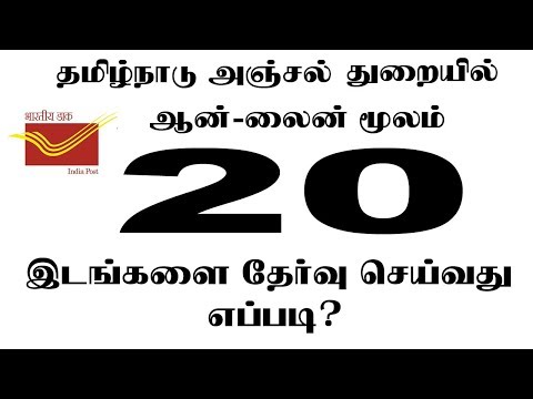 Tamilnadu Post Office How to select 20 Places or Preference in GDS Recruitment 2019 - 4442