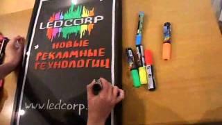 Световая флэш доска(Компания LEDCORP представляет новую рекламную технологию -- световая флэш доска. Это светодиодная информацион..., 2011-06-13T11:09:55.000Z)