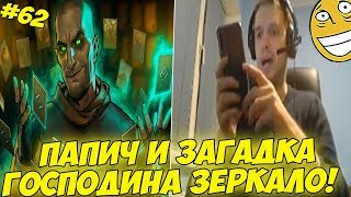 ПАПИЧ И ЗАГАДКА ГОСПОДИНА ЗЕРКАЛО! ФИНАЛ! #62 Witcher 3