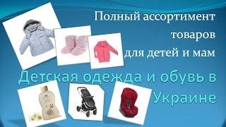 Купить детскую обувь зимнюю Купить детскую обувь