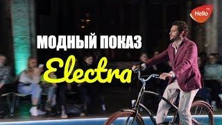 Модный показ велосипедов Electra | Модный показ Electra в Телеграфе  |