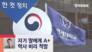[복국장의 한 컷 정치] '부모 찬스'…학사 비리 대거 적발 / JTBC 정치부회의
