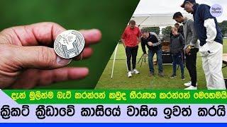 ක්රිකට් ක්රීඩාවෙන් කාසියේ වාසිය ඉවතට - මෙහෙමයි අළුතෙන්  වෙන්නේ - ICC Coin Toss