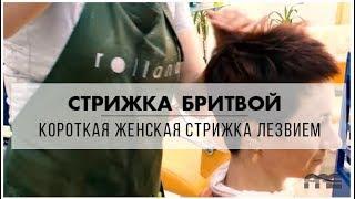 Как подстричь короткую женскую стрижку БРИТВОЙ // Short women s haircut with a razor TUTORIAL