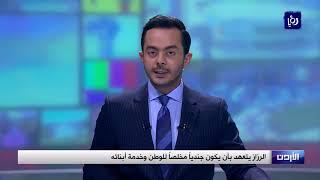 الرزاز عبر تويتر الله يقدرنا على الحمل - (5-6-2018)