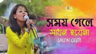 Somoy Gele Sadhon Hobe na | সময় গেলে সাধন হবেনা | Lalon Song | Folk Studio | Bangla New Song 2019