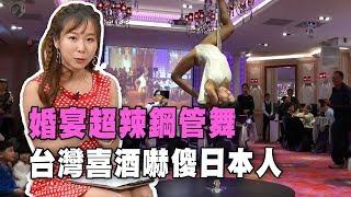 【精華版】結婚找鋼管辣妹!台灣喜酒文化嚇昏日本人