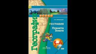 География 5-6к. (54 параграф) Природные комплексы