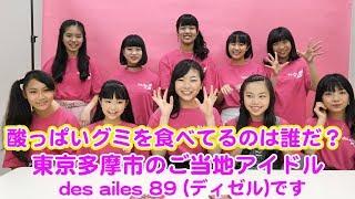 東京多摩市のご当地アイドル『ディゼルのなかよしチャンネル』#49/酸っ...