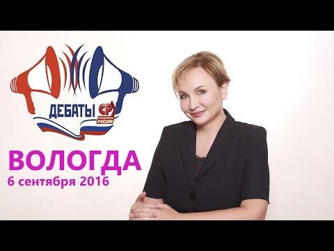 видео: Дебаты с участием Ирины Геннадьевны Ясаковой 6 сентября 2016 года