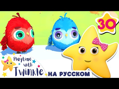 Давай играть в прятки! | Учимся вместе с Твинкл| @Little Baby Bum - Мои первые уроки  | Twinkle