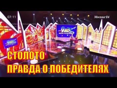 СТОЛОТО | правда о победителях