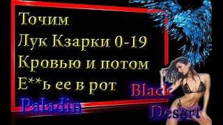 Black Desert #49 Точим Кзарку с 0 на 19