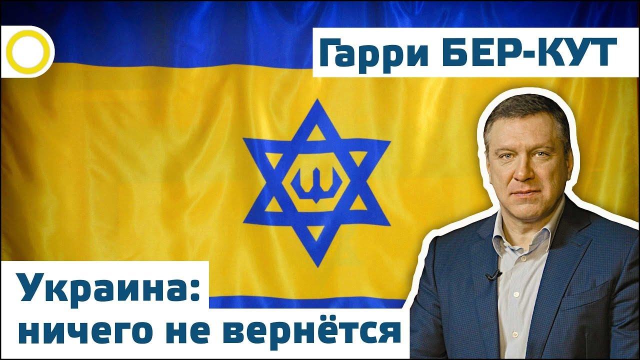 Гарри Бер-Кут. Украина: ничего не вернётся