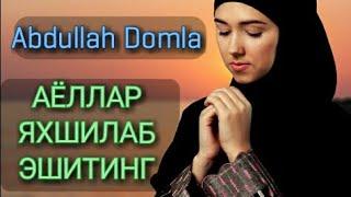 Abdulloh Domla - АЁЛЛАР ЯХШИЛАБ ЭШИТИНГ МАРУЗА