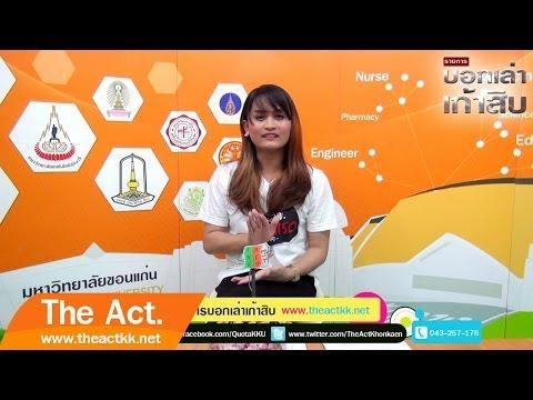 The Act. : บอกเล่าเก้าสิบ Ep.06
