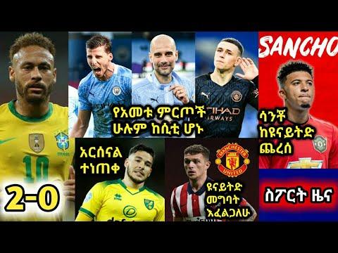 እሁድ ግንቦት 29/2013 ዓ.ም የስፖርት ዜና ( Ethiopian sport news )