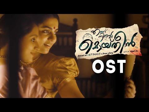 Ennile Ellinal Padacha Penne Theme Music | An Epic Love Story Of Kanchanamala & Moideen
