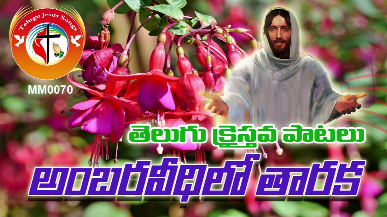 అంబర వీధిలో - తెలుగు క్రైస్తవ కీర్తనలు Telugu Old Top Hit Telugu Christian Songs