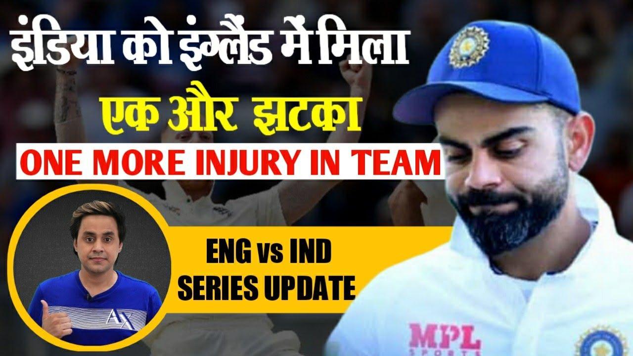 England vs India Series से पहले Team India को बड़ा झटका   Virat Kohli   1st Test   RJ Raunak   Baua