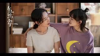 黃雅莉(Huang Ya Li)- 生活家(Sheng Huo Jia)Ost. Aka My Treasure