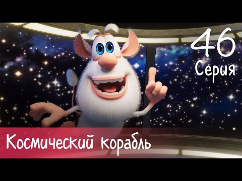 Буба - Космический корабль - 46 серия - Мультфильм для детей