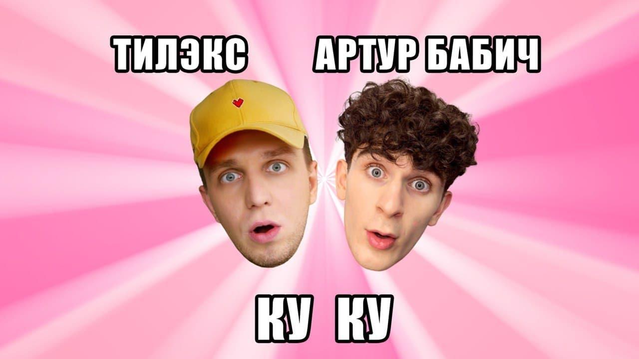 Тилэкс & Артур Бабич - КУ КУ (Премьера трека / 2020)
